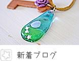 ちゅき新着ガラス体験ブログ
