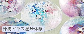沖縄ガラス星砂体験について