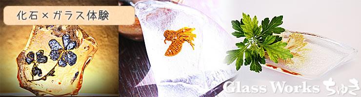 化石×ガラス製作の手順について 沖縄ガラス製作ちゅき