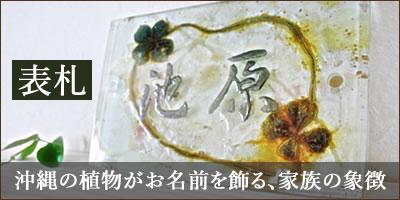 表札制作 沖縄
