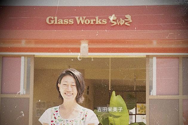 GlassWorksちゅき 代表の吉田  沖縄恩納村 ガラス体験店主紹介