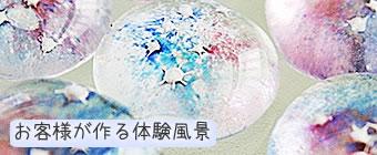 沖縄 恩納村 ガラス星砂体験 作業風景のご紹介