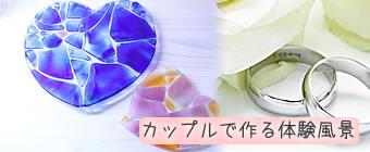 ウェディング体験風景の紹介 沖縄ウェディング Wedding