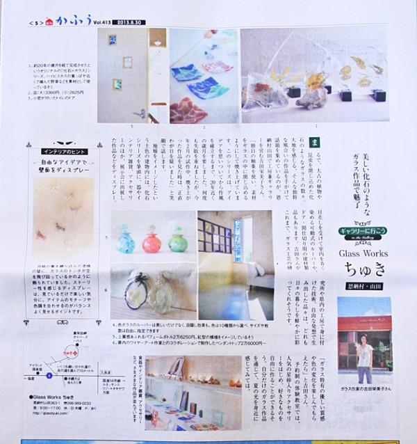 琉球新報 「かふう」掲載