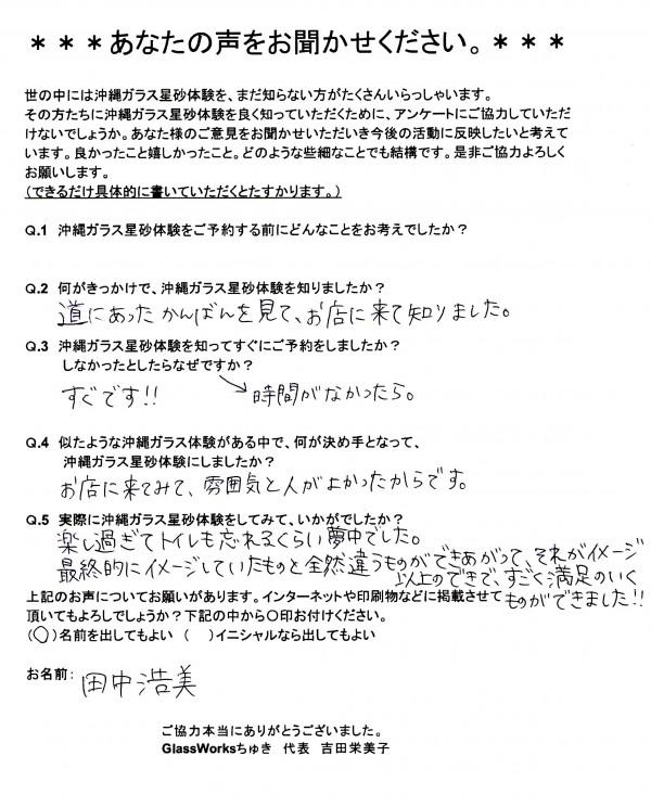2015.3.28田中