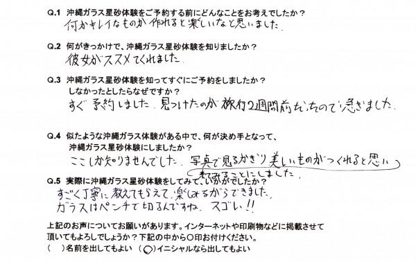 緒方0629
