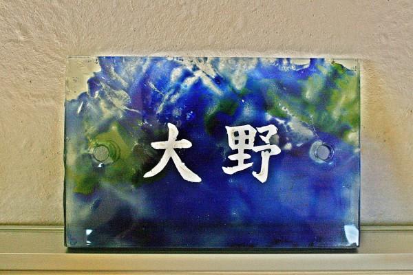 ガラスの表札を作るために沖縄に来ました。