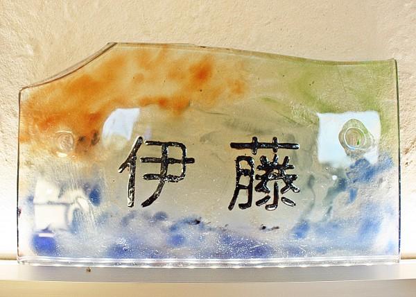 表札を沖縄ガラスで作りたい!恩納村 琉球ガラス体験工房