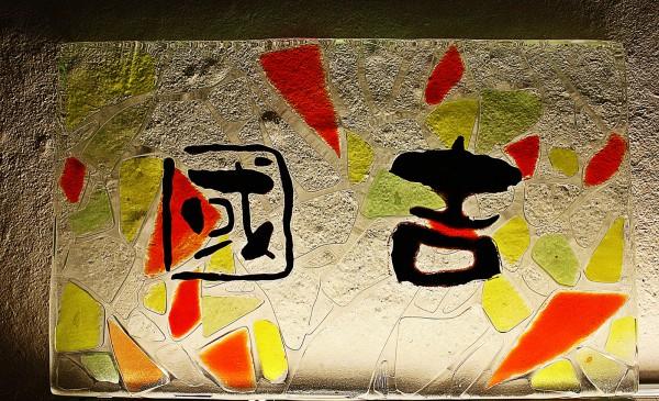 表札を作れるところを調べて来ました 恩納村琉球ガラス体験工房