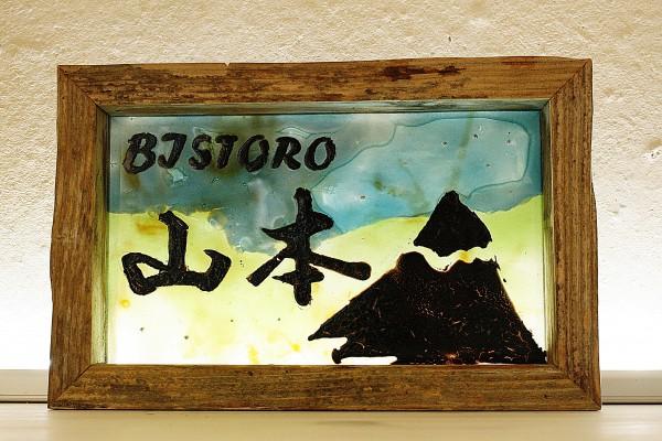 沖縄らしいこだわりのお祝品を贈る 恩納村 琉球ガラス体験工房