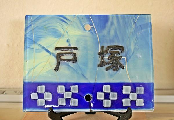 結婚式と表札づくりを沖縄でやる 恩納村 琉球ガラス体験工房