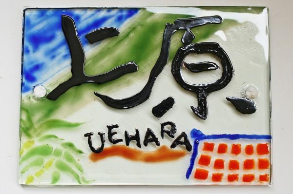 家族の歴史を刻む琉球ガラス表札