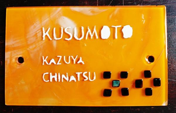 琉球ガラスの表札を作りたい