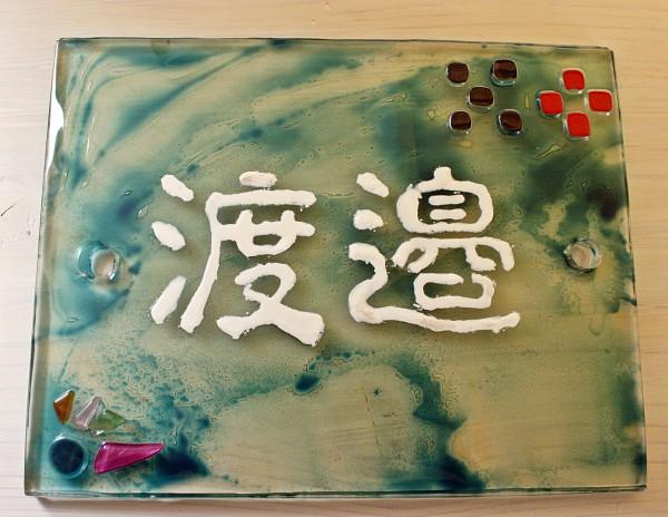 琉球ガラスで家の表札を作りたいと思った