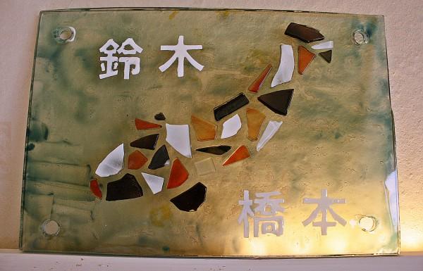 3世代の家に琉球ガラスの錦鯉が映える表札