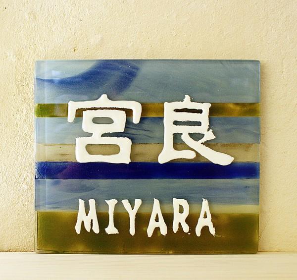 琉球ガラス表札作りに石垣島から来ました