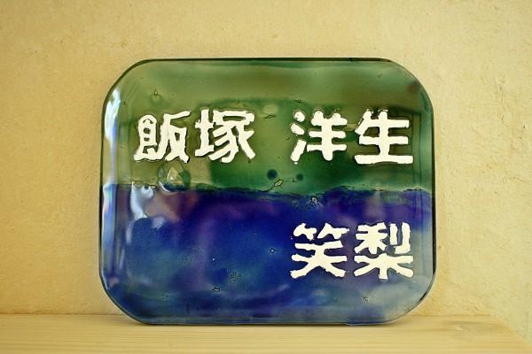 琉球ガラス表札が作りたいと思った