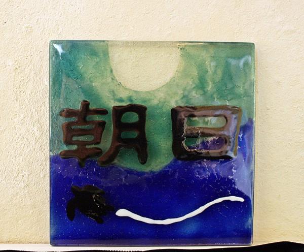 イメージに近い表札ができた|琉球ガラス表札体験(評価、感想)