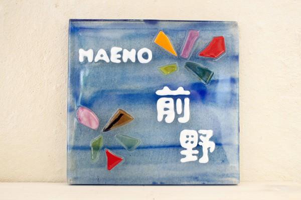 自分ながら良い出来だと思います(評価、感想)|琉球ガラス表札体験 沖縄 恩納村 ガラス体験