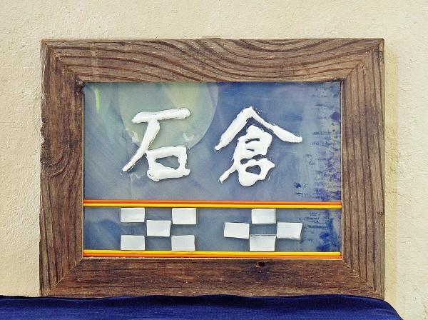 先生の助言が的確!(評価、感想)|琉球ガラス表札体験
