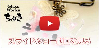 動画で見るガラス体験 沖縄 恩納村