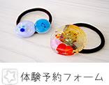 体験予約フォーム 沖縄ガラス体験