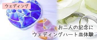 沖縄ウェディング ハート皿体験 二人の記念にwedding okinawa
