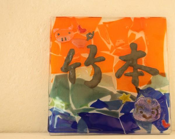 思ったより苦戦しましたが満足できる作品が出来ました(評価、感想)|琉球ガラス表札体験