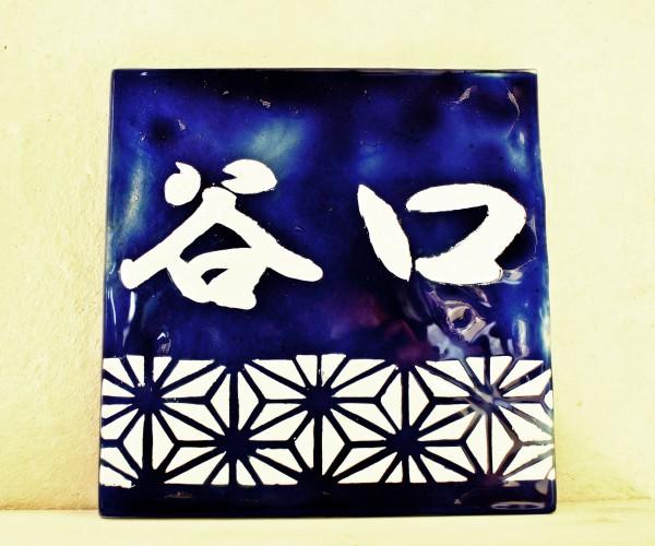 とても素敵表札が作れてよかったです(評価、感想)|琉球ガラス表札体験
