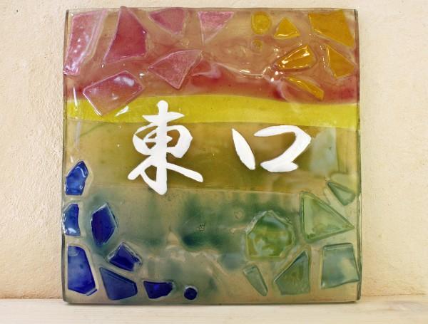 イメージ通りに製作が出来ました(感想、評価)|琉球ガラス表札体験