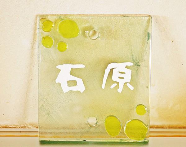 設置するのが楽しみです(感想)|琉球ガラス表札体験