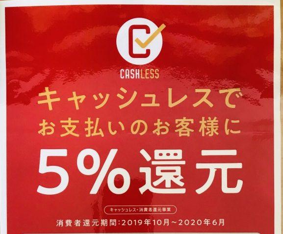 5%還元キャッシュレス認証 沖縄 恩納村 ガラス体験