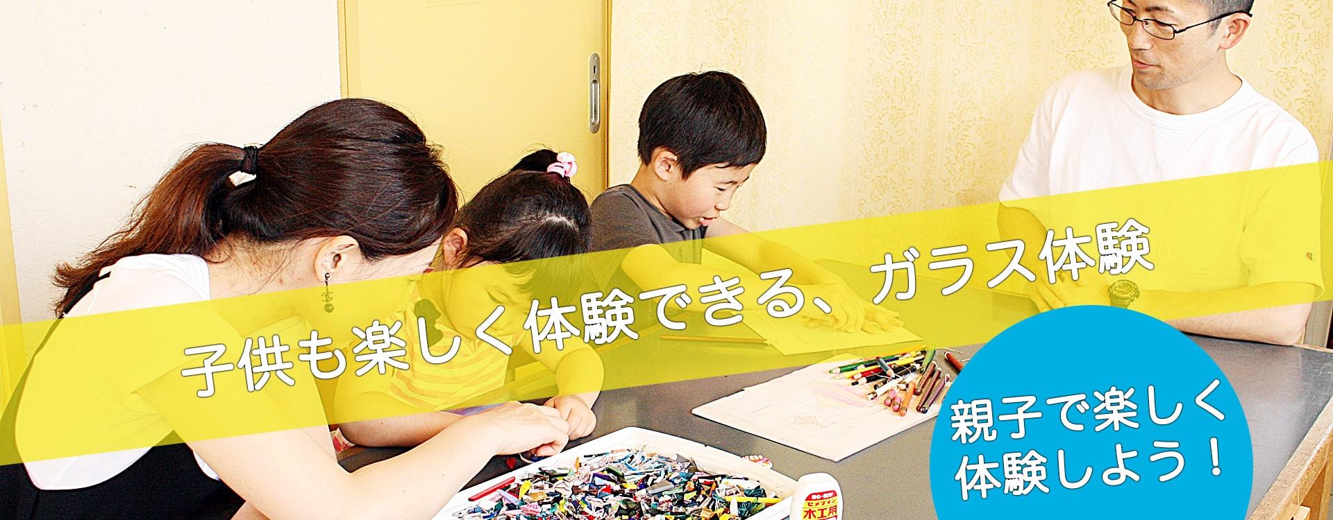 沖縄子供手作りガラス体験
